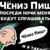 Чениз Пиш