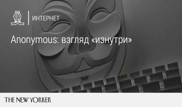 Anonymous: взгляд «изнутри»