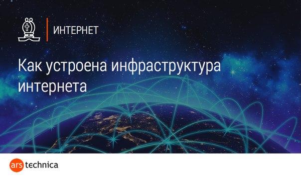 Как устроена инфраструктура интернета